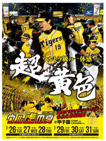 tigers_yellow_1