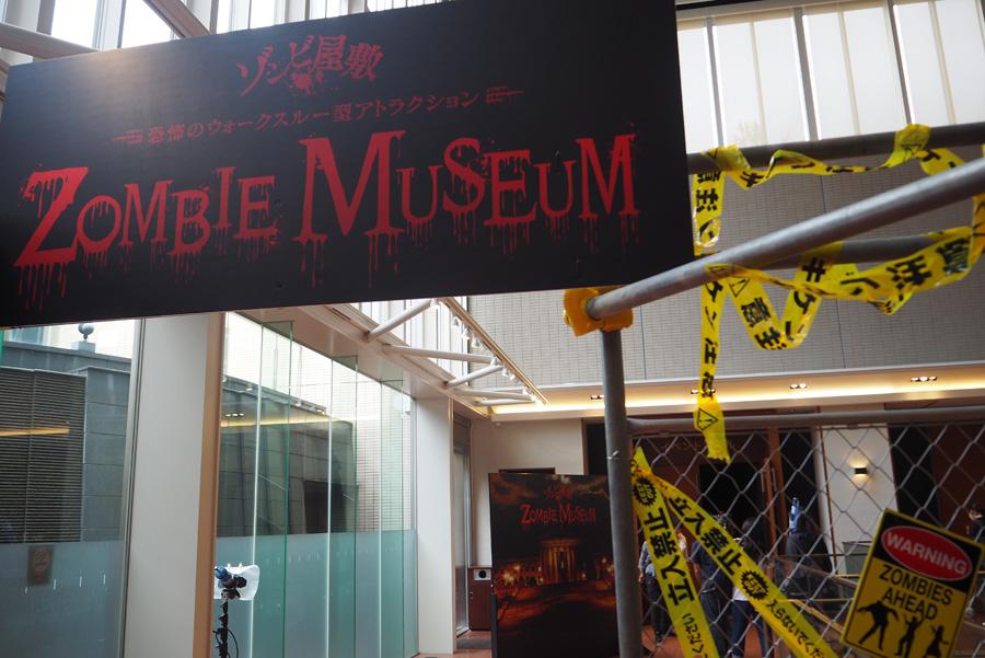 「大丸心斎橋店」14階イベントホールで開催される『ゾンビミュージアム』