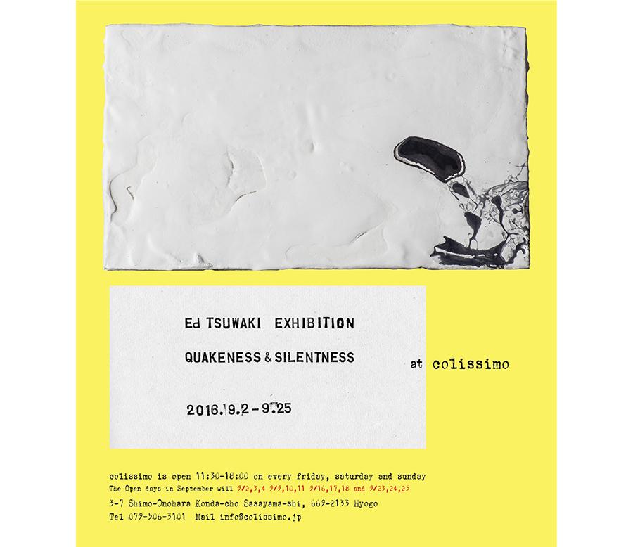 表参道のギャラリーでは『QUAKENESS:REBIRTH』というタイトルで企画展を行い、今回はSILENTNESS(静寂)がテーマに