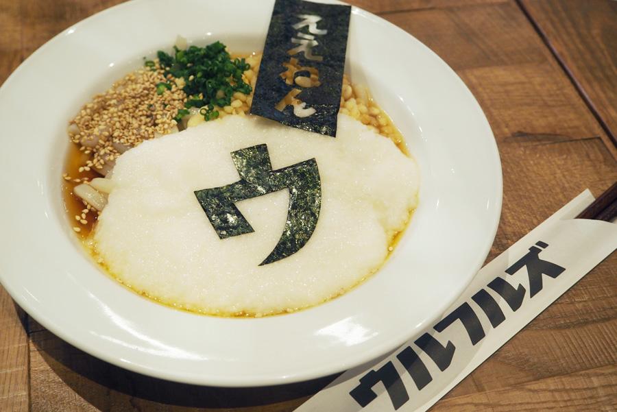 「ええ麺」1,100円