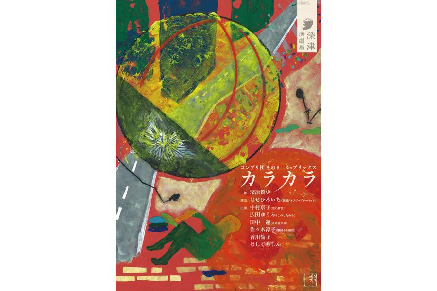 『深津演劇祭』の初回は、コンプリ団による『カラカラ』
