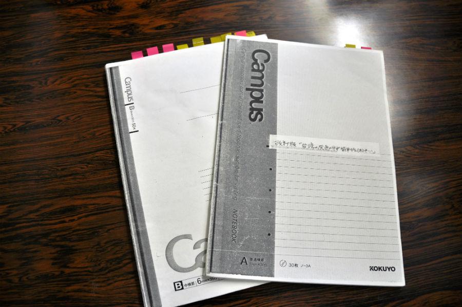 松本が遺した創作ノートのコピー。その内容は検証する平野が「広大な土地が広がるばかり」と頭を抱えるほど