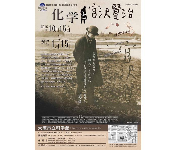 kenji_miyazawa_kagaku