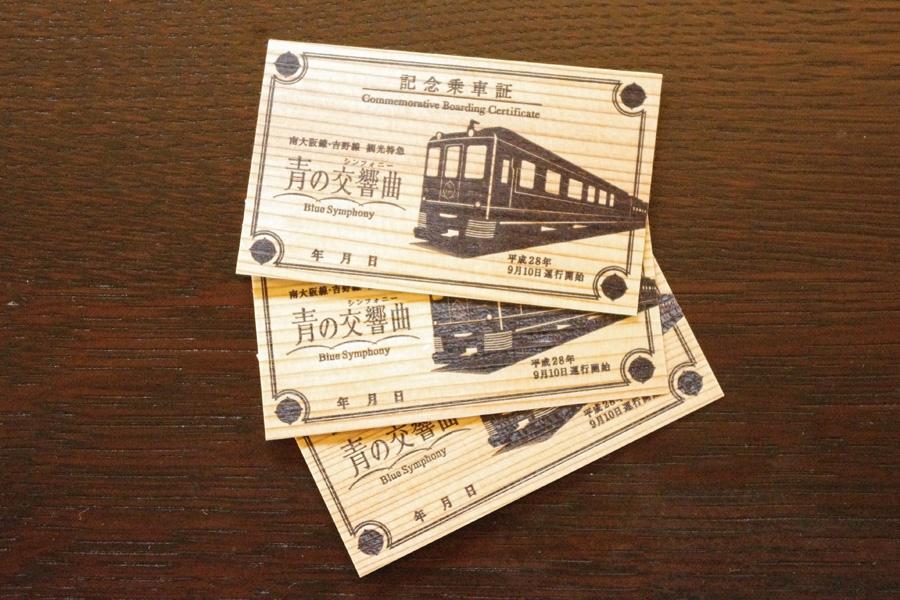 枚数限定で吉野杉材を使用した運行開始記念の乗車券が配布される
