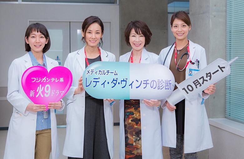 10月11日にスタートするドラマ『メディカルチーム レディ・ダ・ヴィンチの診断』(左から2番目が吉田羊)