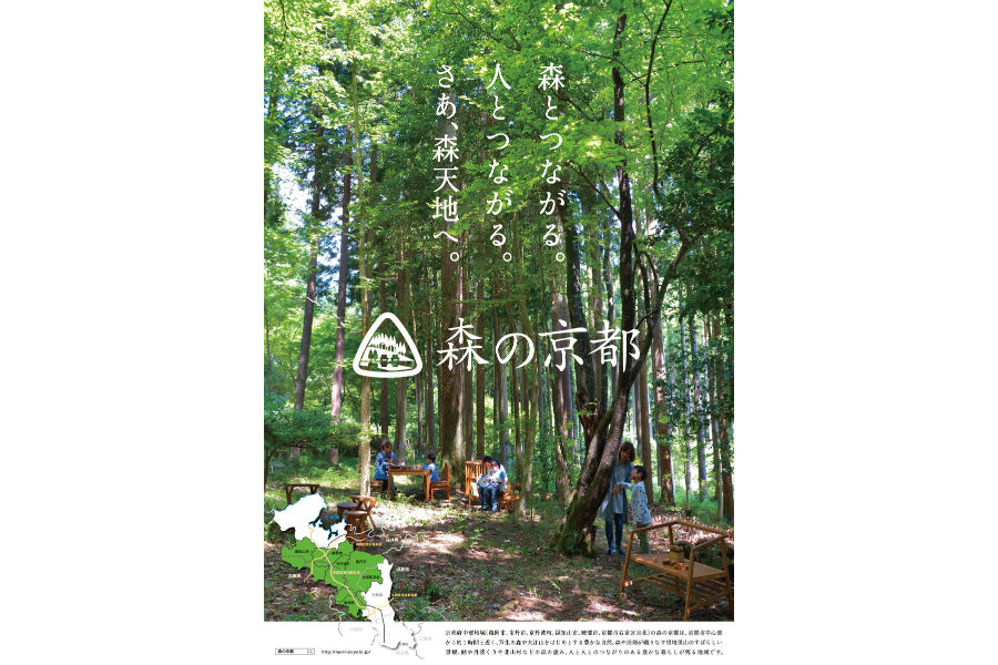 「山の日」である8月11日に刷新される「森の京都」ポスタービジュアル