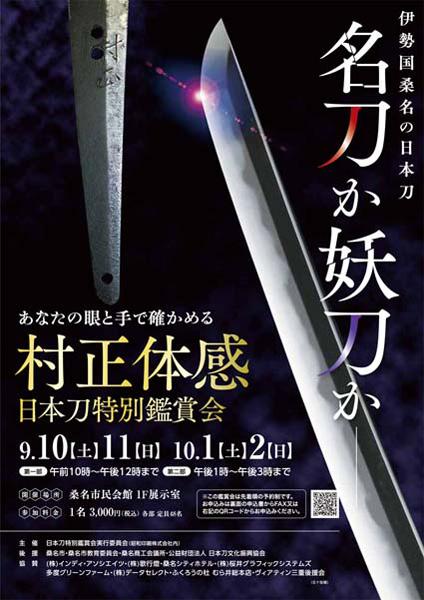 『村正体感 日本刀特別鑑賞会』