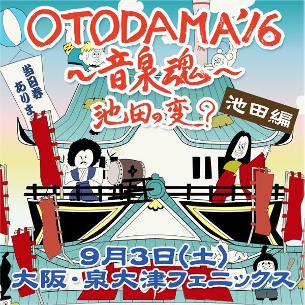 『OTODAMA'16 〜音泉魂〜池田編』