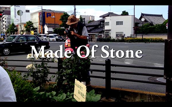 迫鉄平《Made Of Stone》2014年
