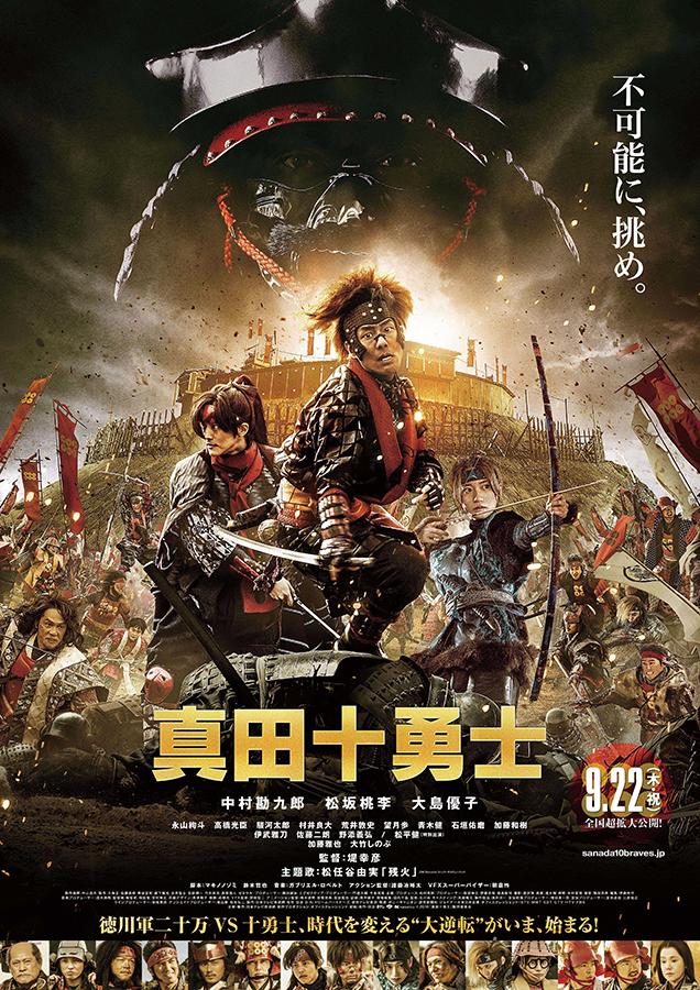 映画『真田十勇士』の通常のポスタービジュアル