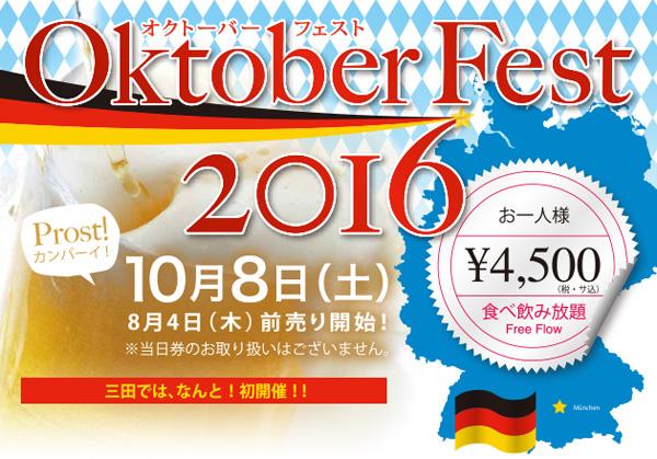 三田で初開催の『オクトーバーフェスト』