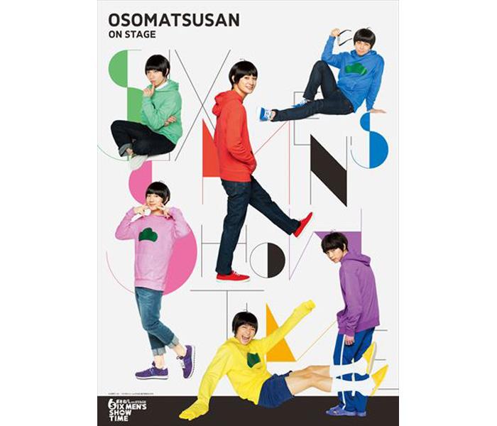 stage_osomatsusan