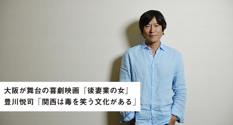 豊川悦司「関西は毒を笑う文化がある」