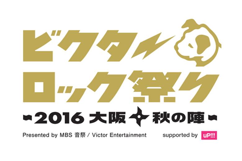 大阪初開催となる『ビクターロック祭り』