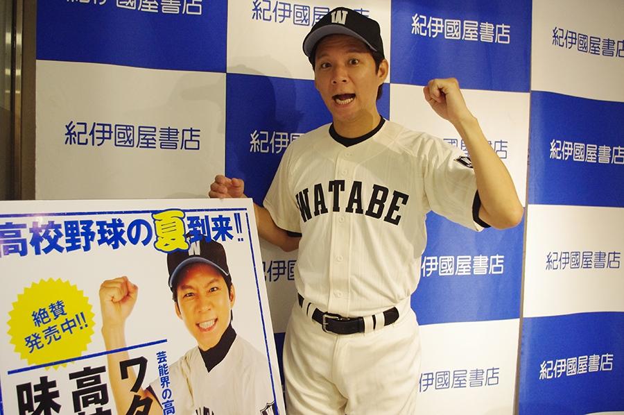 著書『ワタベ高校野球の味方です。』では甲子園のレジェンドと対談した渡部建