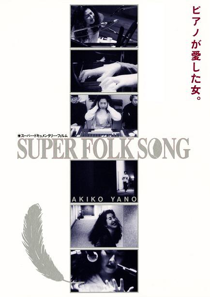 © 映画『SUPER FOLK SONG~ピアノが愛した女。~』[2017デジタル・リマスター版]