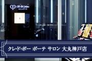 【PR】サロンでキレイを楽しむ1日はいかが?