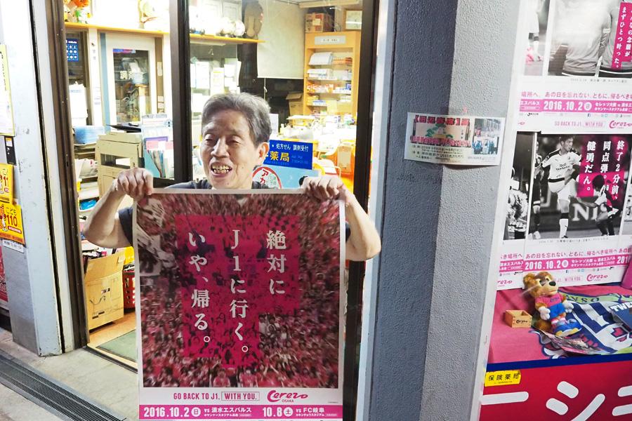 古くからのサポーターからも慕われ、試合のない日でも多くの人が栗本さんの顔を見に来るという