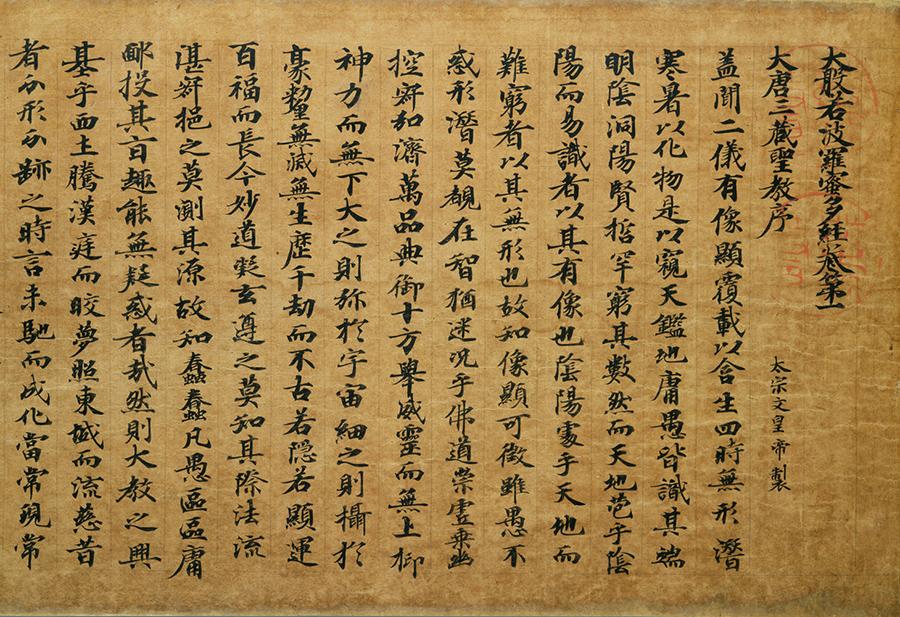 《大般若経 巻第一》 重要文化財 奈良時代 薬師寺蔵 撮影・飛鳥園。玄奘が生涯を掛けて翻訳した大般若経は、日本で最もメジャーなお経、般若心経の基