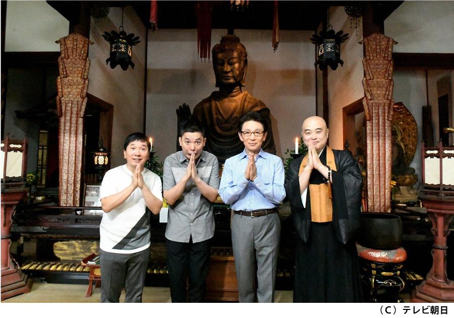 「飛鳥寺」にて(左から)爆笑問題・田中裕二、太田光、古舘伊知郎、曹洞宗 千葉公慈さん