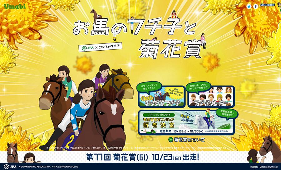 9月30日に公開された「JRA×コップのフチ子」特設サイト