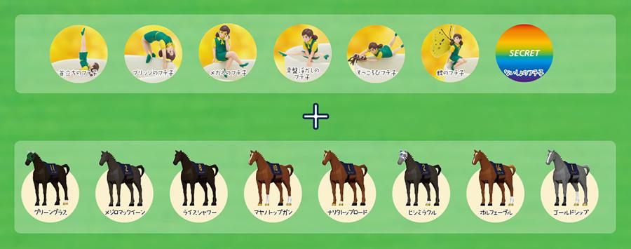 限定発売される菊花賞バージョンの「コップのフチ子」