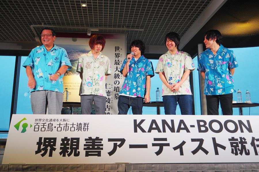 堺市役所前の市民交流広場では、一年を通してブルースやロックなどの音楽イベントを開催しており、「親善アーティストとして、最終的にその場所でワンマンライブがしたい」と宣言したKANA-BOON