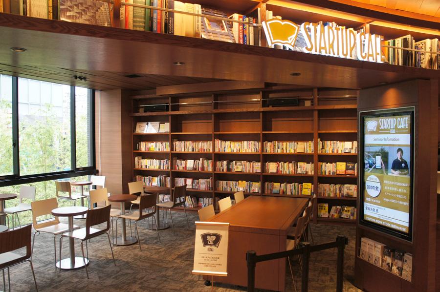2Fには大学と提携した「スタートアップカフェ大阪」も
