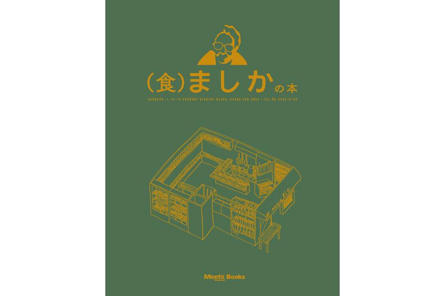 「(食)ましかの本」