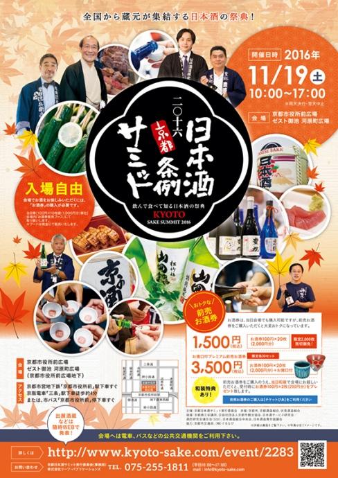 全国から日本酒の蔵元が集結する『日本酒条例サミットin 京都2016』