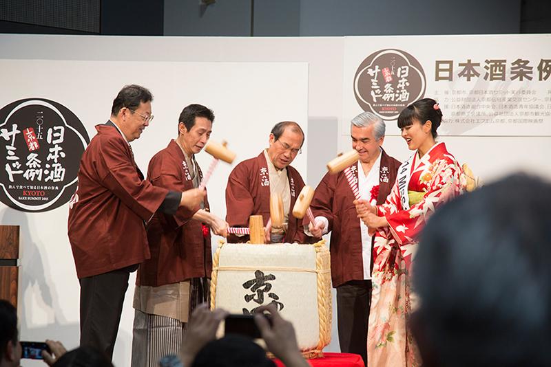 『日本酒条例サミットin 京都2015』の様子