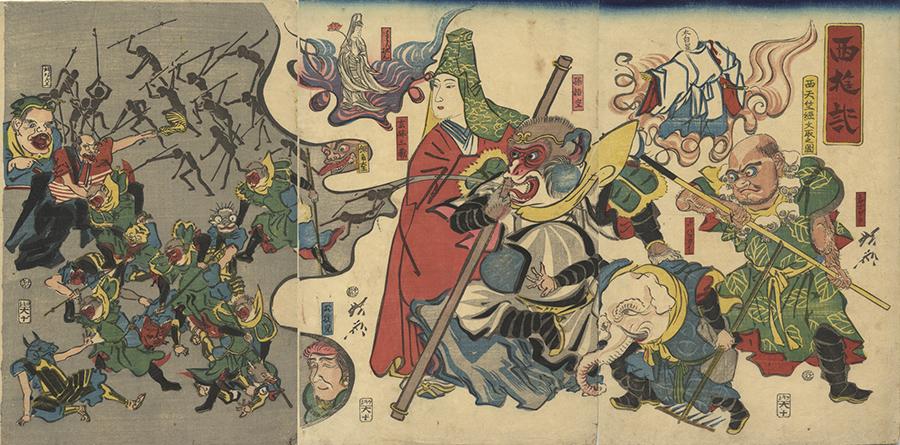 《西天竺経文取之図》 元治元年(1864)河鍋暁斎筆 国際日本文化研究センター蔵 (展示期間10/1~10/30)。『西遊記』が当時の人々からも親しまれていたことが分かる