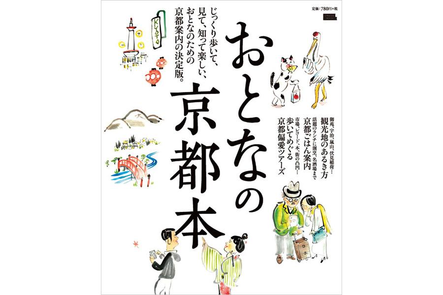 「おとなの京都本」