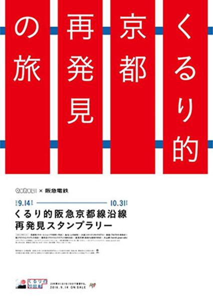 くるり的阪急京都線沿線再発見スタンプラリー(デザインは変更の可能性あり)