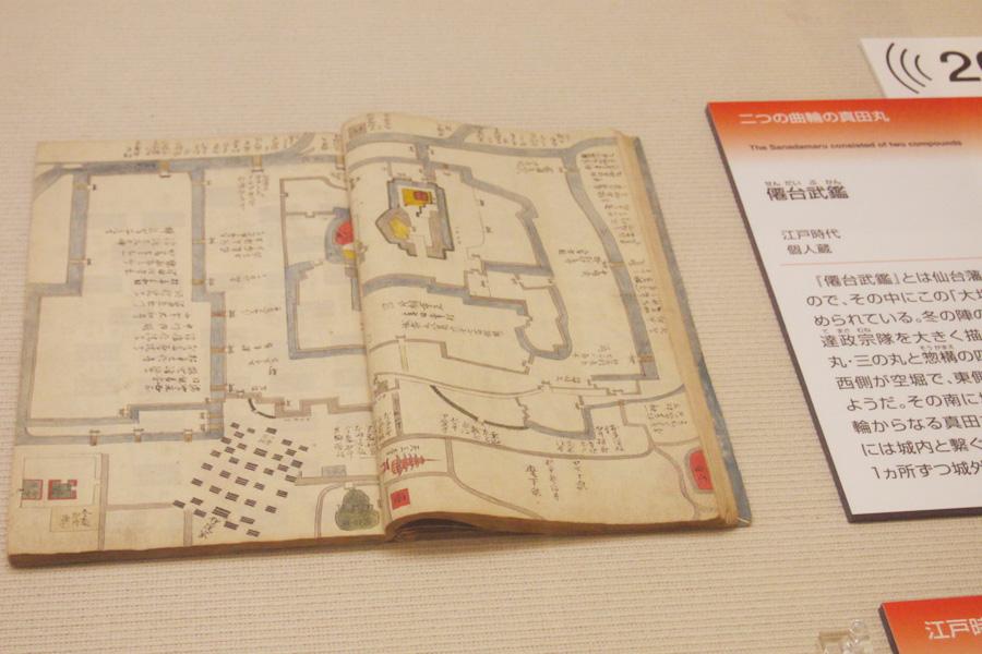 『僊台武鑑』に描かれた「大坂冬の陣配陣図」
