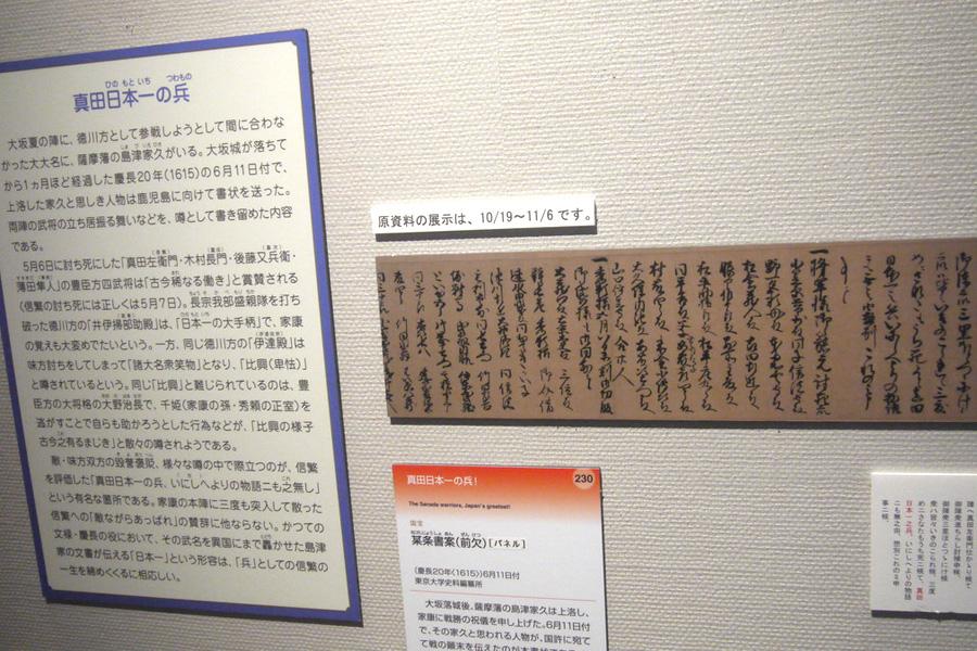 国宝の「某条書案(前欠)」は10/19〜公開。日本一の兵(つわもの)と信繁が称えられている