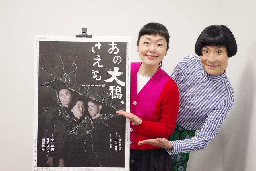 舞台『あの大鴉、さえも』に出演する小林聡美と片桐はいり