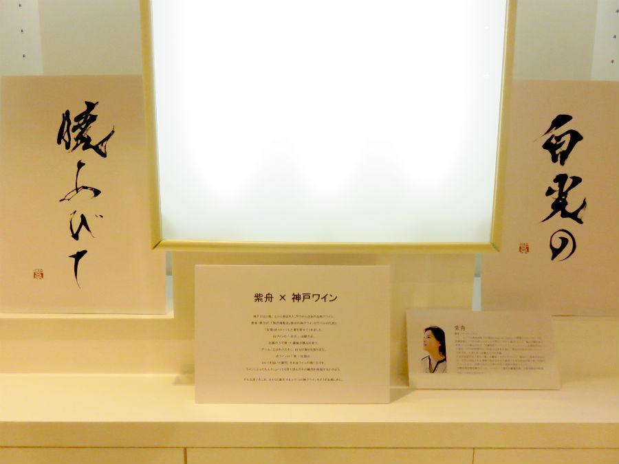 書家・紫舟が名付けた神戸ワイン「白光の(白)」、「暁あびて(赤)」は10月下旬に発売予定