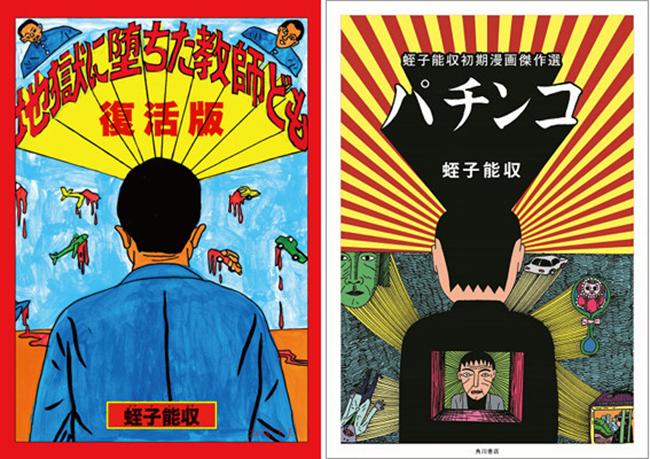 10月21日に発売された『復活版 地獄に堕ちた教師ども』(青林工藝舎)と『パチンコ 蛭子能収初期漫画傑作選』(KADOKAWA)
