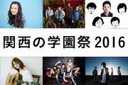 関西の学園祭2016まとめ
