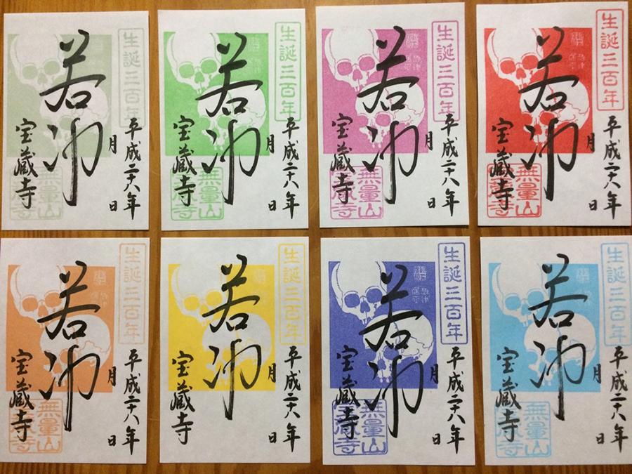 右上から朱色、ピンク、フレッシュグリーン、セージ、ロイヤルブルー、シアン、マリーゴールド、トパーズの全8色が揃う