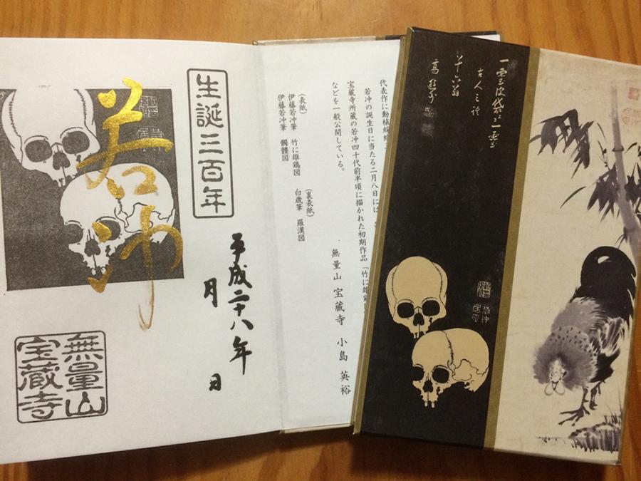 表紙に若冲筆『竹に雄鶏図』と『髑髏図』が、裏表紙に若冲弟•白歳の『羅漢図』が描かれている。1冊2,000円