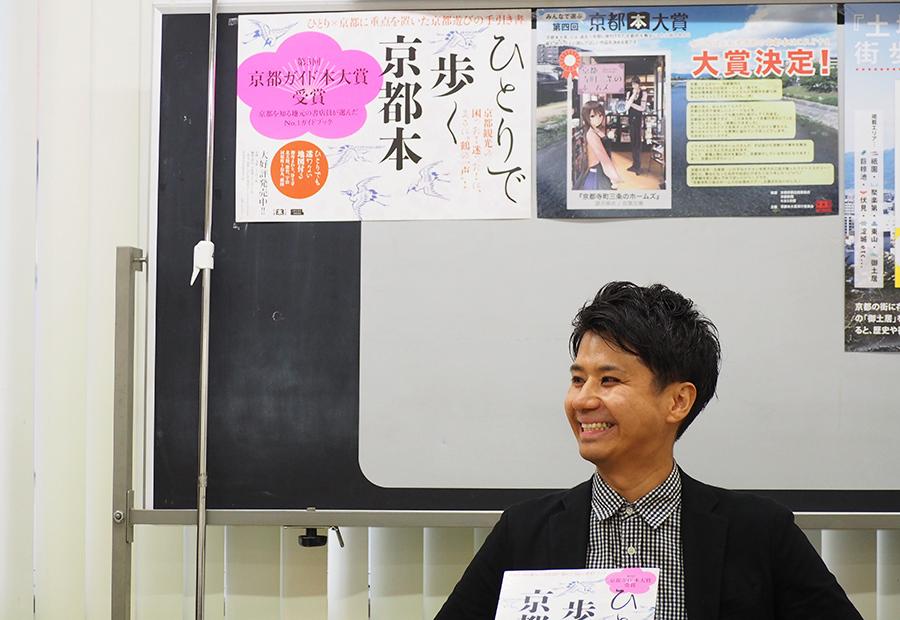 『第3回京都ガイド本大賞』を受賞した『ひとりで歩く京都本』の編集担当・秦啓さん
