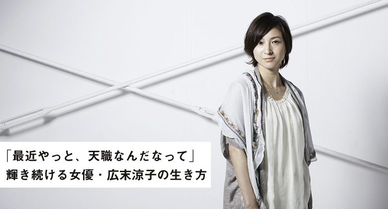 輝き続ける女優・広末涼子の生き方