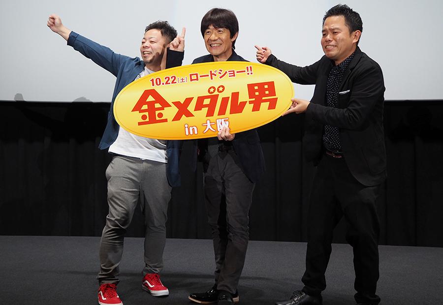 舞台挨拶に登場した内村光良監督と、サプライズゲストのダイアン(14日・大阪市内)