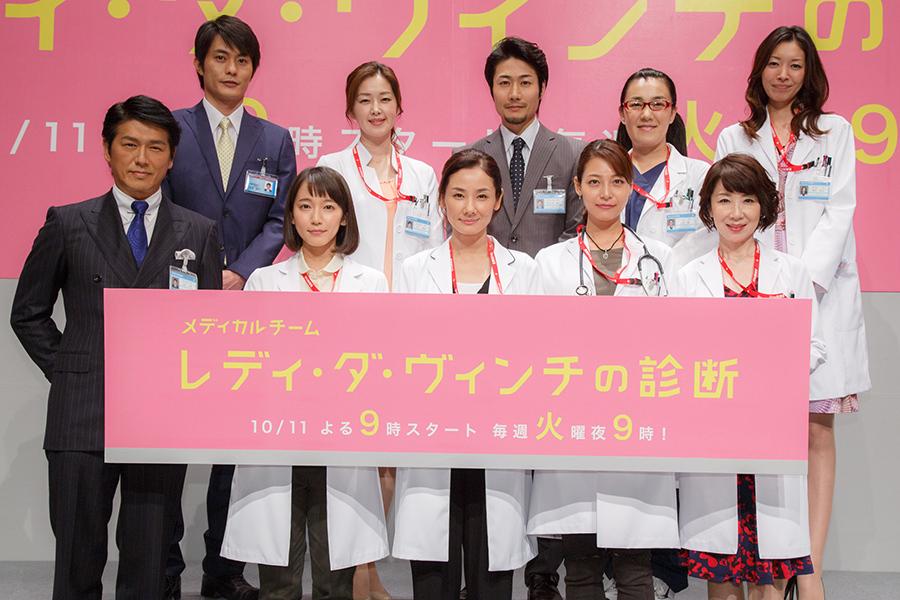 主要キャストがそろった新ドラマ『メディカルチーム レディ・ダ・ヴィンチの診断』の制作発表(8日)