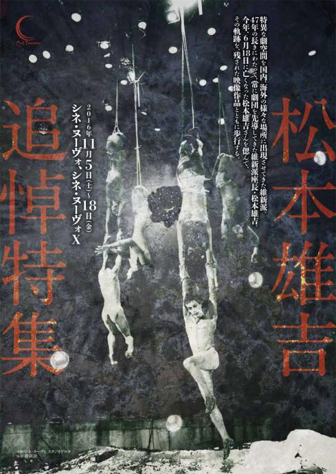 「シネ・ヌーヴォ」で企画された『松本雄吉』追悼特集のチラシイメージ