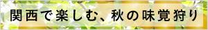 関西で楽しむ、秋の味覚狩り
