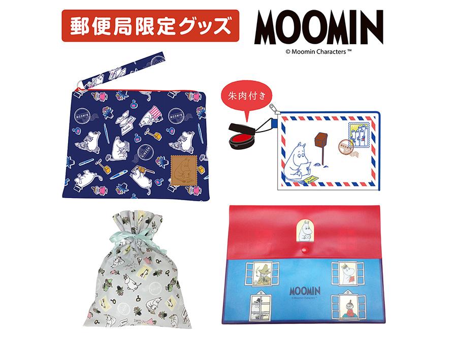 郵便局限定「ムーミン」グッズ(左上から時計回りに、ストラップ付きポーチ、ミニポーチ、収納ファイル、おでかけ巾着)