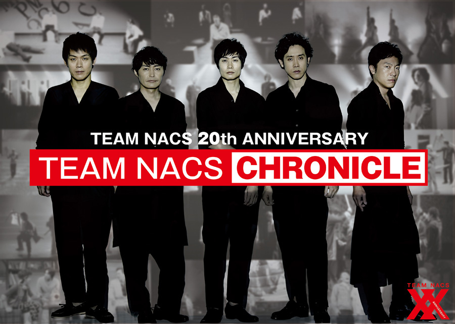 展覧会『TEAM NACS CHRONICLE』